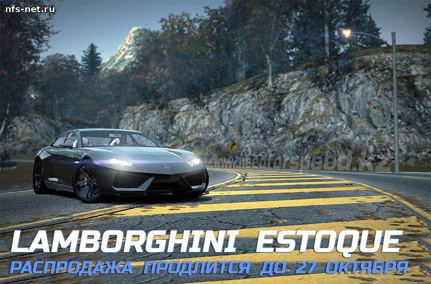 NFS World - Lamborghini Estoque за игровую валюту (IGC)