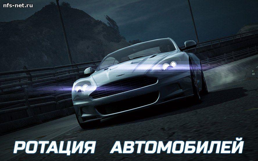 Анонс новой ротации автомобилей в NFS World