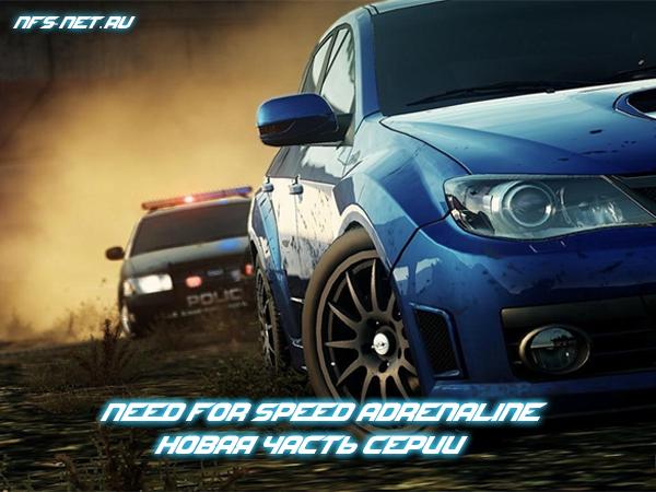 Need for Speed: Adrenaline следующая часть серии?